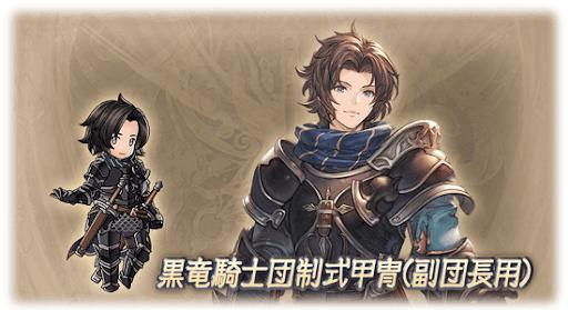 黒竜騎士団制式甲冑(副団長用)・ランスロット