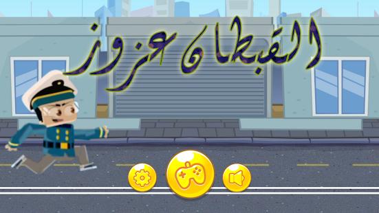 لعبة القبطان عزوز و مغامراتو - náhled