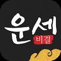 운세비결 프리미엄 – 광고 제거 버전 icon