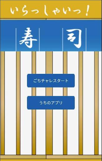 ごちゲット! ~暇つぶし最適ゲーム~