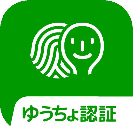 ゆうちょ通帳アプリ 電話番号 エラー