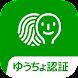 ゆうちょ認証アプリ - Androidアプリ
