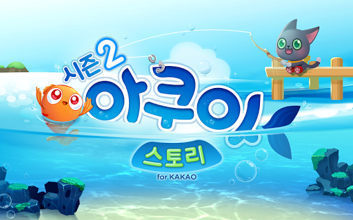 아쿠아스토리 for Kakao screenshot 07