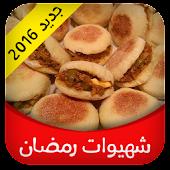 شهيوات رمضان 2016