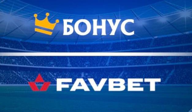 FavBet бонус