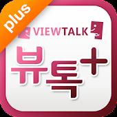 뷰톡 +   영상채팅 화상통화 친구찾기