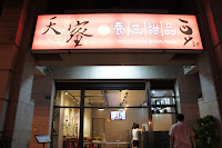 天蜜日式養生甜品 豆まめ-頭份尚順店