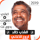 الشاب خالد 2019 بدون نت APK