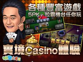 Screenshot of 大老二 明星大老二 gametower