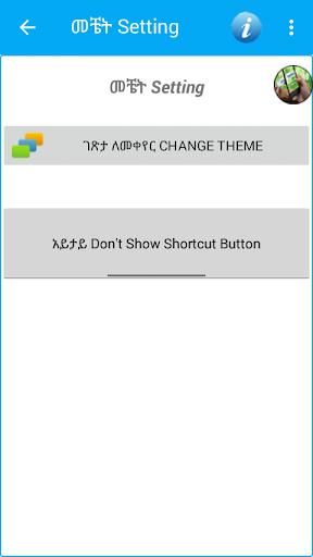 Ethio Telecom in Easy Mode - u12a2u1275u12ee u1274u120eu12aeu121du1295 u1260u1240u120bu1209 3.8 screenshots 9