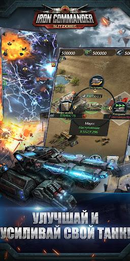 Iron Commander: Blitzkrieg 22.0 screenshots 3