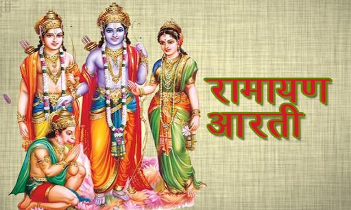 Shree Ramayan Aarti
