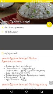 Simple samayal food recipes tamil 2018 updated aplicaciones simple samayal food recipes tamil 2018 updated miniatura de captura de pantalla forumfinder Gallery