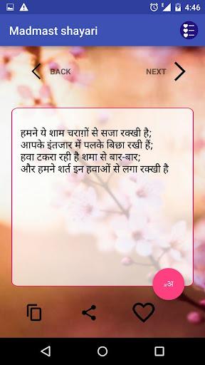 Madmast Shayari screenshots 2