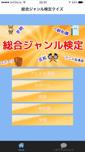 総合ジャンル検定クイズ