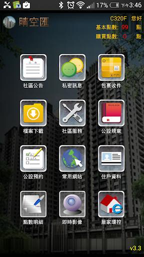 u8c50u9091 - u6674u7a7au532f 5.0.2 screenshots 1