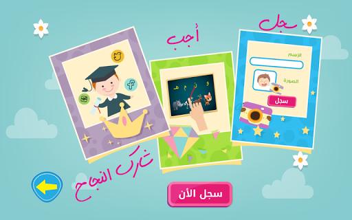 u062au0639u0644u064au0645 u0627u0644u062du0631u0648u0641 u0628u0627u0644u0639u0631u0628u064a u0644u0644u0627u0637u0641u0627u0644 Arabic alphabet kids 1.0.1 screenshots 14
