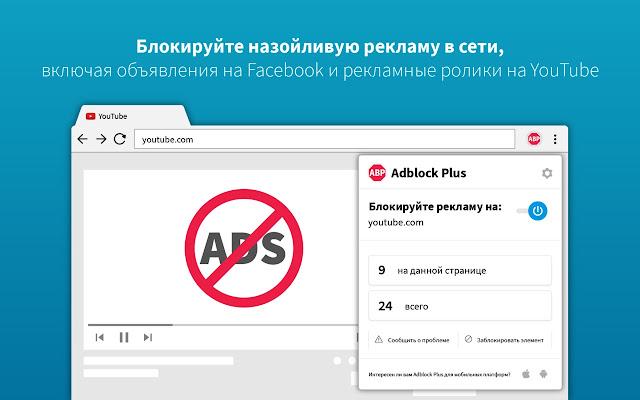 блокировщик рекламы abp