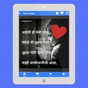 Status Marathi Images - náhled