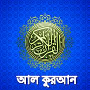 Bangla Quran