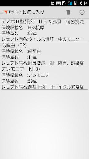 FALCOu81e8u5e8au691cu67fbu6848u5185 1.0 Windows u7528 5