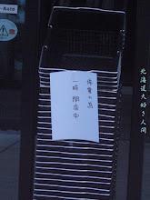 Photo: 東日本大震災による停電で閉店した店舗-3-2