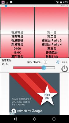 香港收音機 - screenshot