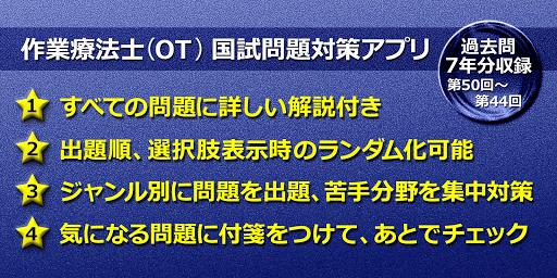 必勝カコもん作業療法士(必勝合格解説付過去問7年分)