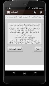 نكت إيكو - nokat eko screenshot 2