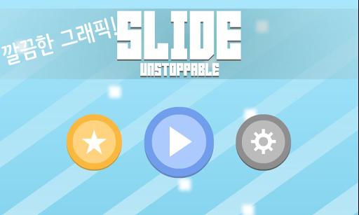 SLIDE - 슬라이드