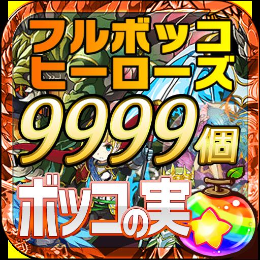 娱乐のフルボッコヒーローズ攻略|ボッコの実9999個チャレンジ LOGO-記事Game