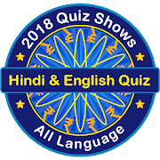 Hindi & English Quiz KBC 2018-2019
