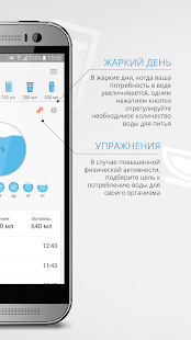 Hydro+ пей воду Screenshot