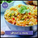 وصفات الأرز أكثر من 400 طبق أرز icon