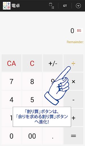 割り算(わりざん)の余り(あまり)を求める(もとめる)電卓