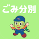 音更ごみ分別アプリ Download for PC Windows 10/8/7