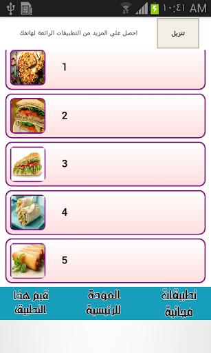 اكلات للريجيم