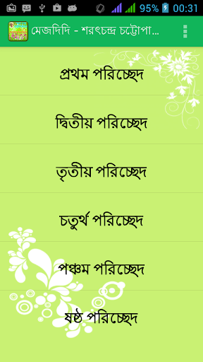 মেজদিদি Mejdidi Bangla Novel
