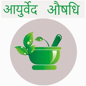 Baba RamDev - Ayurvedic remedy 1 2 Apk, Free Health & Fitness
