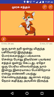 Download free Panchatantra Stories in Tamil for PC on Windows and Mac apk screenshot 6