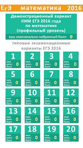 ЕГЭ математика 2016 screenshot 0