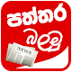 Download Sri Lanka NEWS PAPERS | Sinhala English For PC Windows and Mac