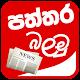 Sri Lanka NEWS PAPERS | Sinhala English Download on Windows