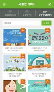 웅진북클럽 라운지 screenshot 3