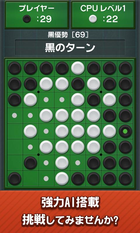 リバーシ - ゲームの王様リバーシのおすすめ画像3