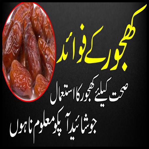 Khajoor Ke Fawaid Urdu Nuskha