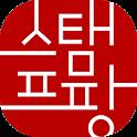 스탬프팡! 전국 핫플레이스의 스탬프/포인트 적립을 앱 하나로! icon
