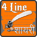 4 Line Shayari Hindi English icon