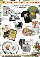 Photo: Электронное письмо с сувенирами к 23 февраля от Бюро рекламных технологий