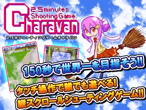 無料街机Appの【2.5分シューティング】Charavan|記事Game